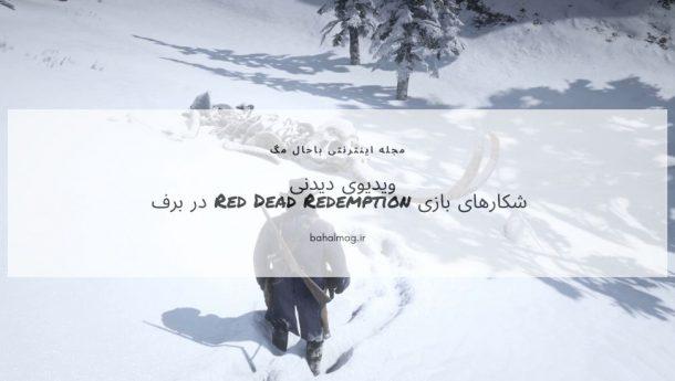 ویدیوی دیدنی شکارهای بازی Red Dead Redemption در برف