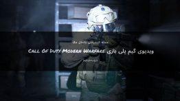 ویدیوی گیم پلی بازی Call Of Duty Modern Warfare