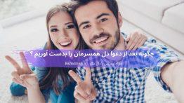 چگونه بعد از دعوا دل همسرمان را بدست آوریم ؟