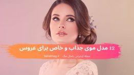 ۱۲ مدل موی جذاب و خاص برای عروس