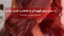 ۱۵ مدل موی قهوه ای با هایلایت قرمز جذاب