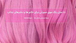 ۲۲ مدل رنگ موی صورتی برای خانم ها و دخترهای جذاب