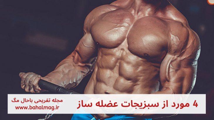 ۴-مورد-از-سبزیجات-عضله-ساز