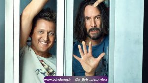 فیلم Bill & Ted Face the Music