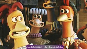 فیلم Chicken Run 2