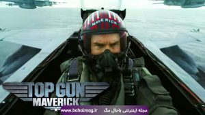 فیلم Top Gun Maverick
