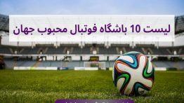 لیست-۱۰-باشگاه-فوتبال-محبوب-جهان