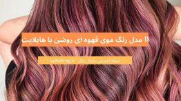 ۱۱ مدل رنگ موی قهوه ای روشن با هایلایت