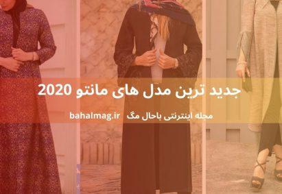 جدید ترین مدل های مانتو ۲۰۲۰
