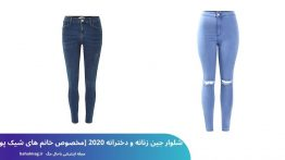 شلوار جین زنانه و دخترانه ۲۰۲۰