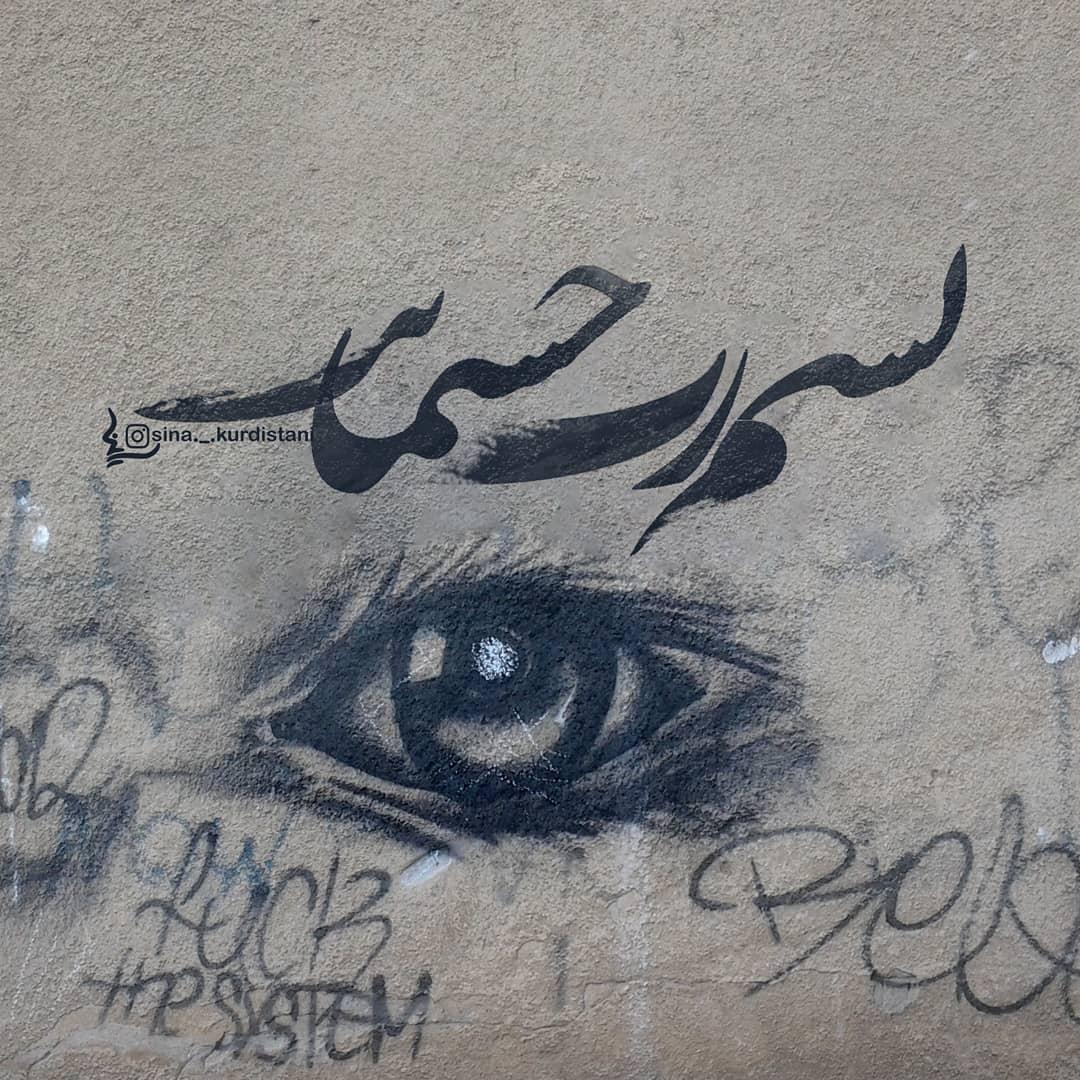عکس نوشته بسم رب چشمانت