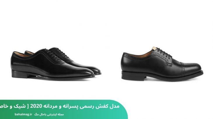 مدل کفش رسمی پسرانه و مردانه ۲۰۲۰