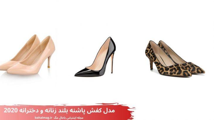 مدل کفش پاشنه بلند زنانه و دخترانه ۲۰۲۰