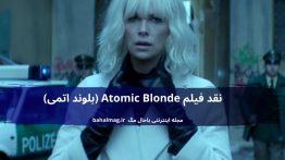 نقد فیلم Atomic Blonde (بلوند اتمی)