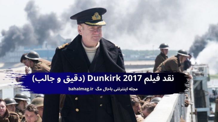 نقد فیلم Dunkirk 2017 (دقیق و جالب)