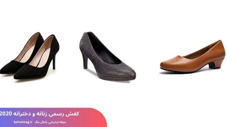کفش رسمی و دخترانه ۲۰۲۰ باحال مگ