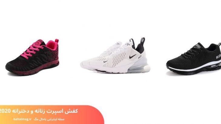 کفش اسپرت زنانه و دخترانه ۲۰۲۰