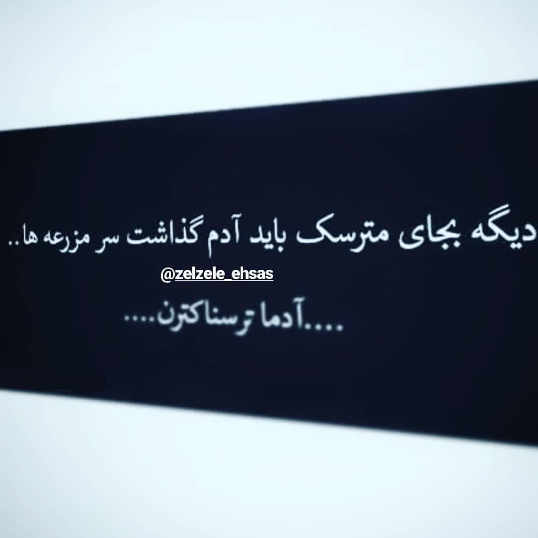عکس نوشته آدم های ترسناک