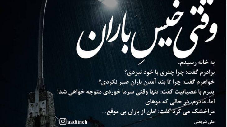 عکس-نوشته-غمگین-با-موضوع-باران