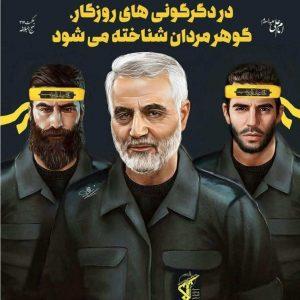 عکس پروفایل برای شهادت سردار سلیمانی