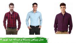 مدل پیراهن پسرانه و مردانه عید نوروز ۹۹