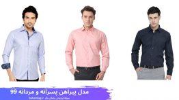 مدل پیراهن پسرانه و مردانه ۹۹