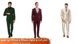 مدل کت و شلوار پسرانه و مردانه عید نوروز ۹۹