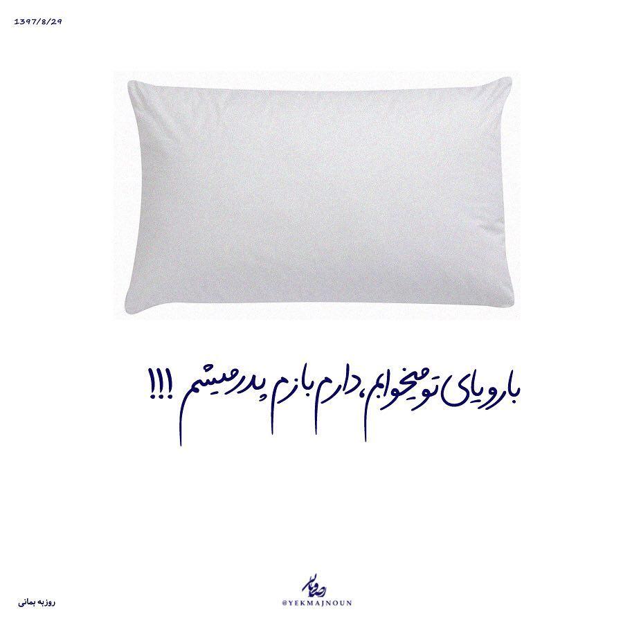 عکس نوشته با رویای تو میخوابم