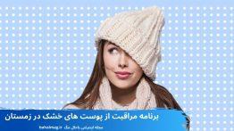 برنامه مراقبت از پوست های خشک در زمستان