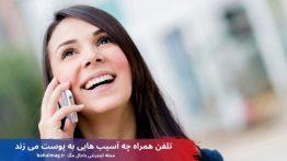 تلفن همراه چه آسیب هایی به پوست می زند