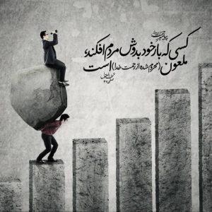 عکس پروفایل حدیث حق الناس