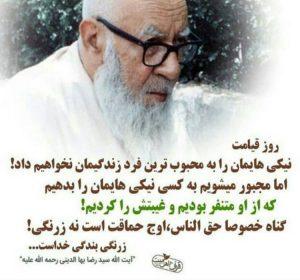 عکس پروفایل حق الناس روز قیامت