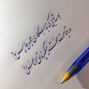 عکس پروفایل شعر حق الناس
