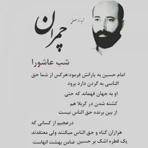 عکس پروفایل شهید چمران در مورد حق الناس