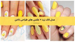 مدل لاک زرد + عکس های طراحی ناخن