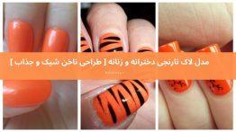 مدل لاک نارنجی دخترانه و زنانه