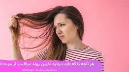 هر آنچه را که باید درباره آخرین روند مراقبت از مو بدانید