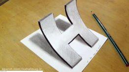 ویدیوی آموزش نقاشی حرف H به صورت سه بعدی