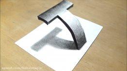 ویدیوی آموزش نقاشی حرف T به صورت سه بعدی