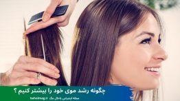 چگونه رشد موی خود را بیشتر کنیم ؟