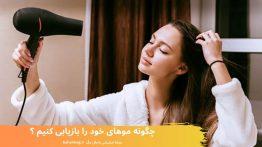 چگونه موهای خود را بازیابی کنیم ؟