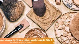 ۵ نکته ظریف آرایشی برای دختران با پوست خشک