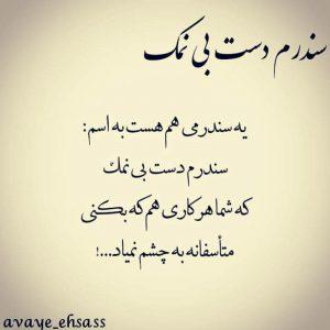 عکس نوشته با موضوع دست بی نمک