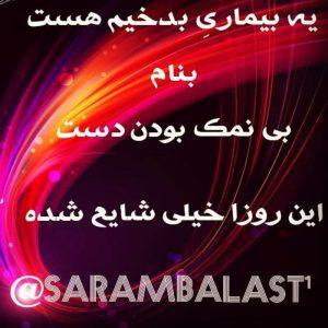 عکس نوشته دست بی نمک