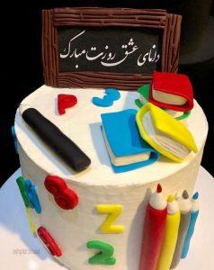عکس کیک روز معلم شیک