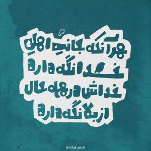 عکس نوشته برای پروفایل از حافظ
