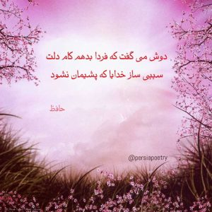 عکس نوشته شعر حافظ برای پروفایل