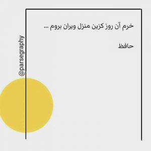 عکس نوشته شعر حافظ خرم آن روز