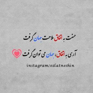 عکس نوشته شعر حافظ زیبا