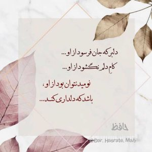 عکس نوشته شعر حافظ
